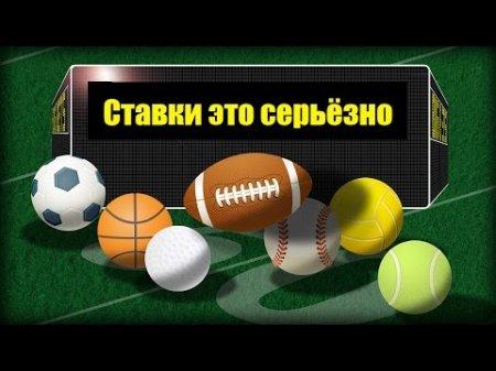 Ставки на спорт: как стать успешным игроком в тотализатор?