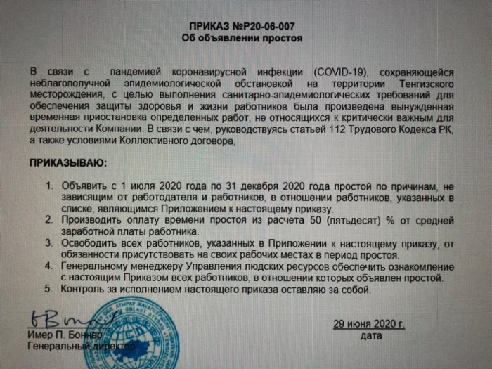 ТОО «Тенгизшевройл» объявил о вынужденной временной приостановке определённых работ