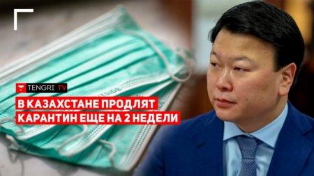 Продление карантина: Ералы Тугжанов и Алексей Цой в прямом эфире