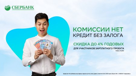 Двойная выгода от Сбербанка – кредит без комиссии и по льготной ставке