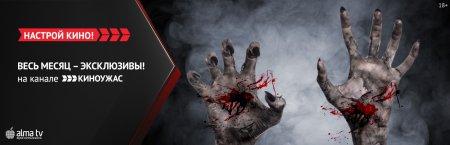 Самый страшный месяц: в августе ALMA TV телеканал «Киноужас» покажет 21 хоррор-премьеру