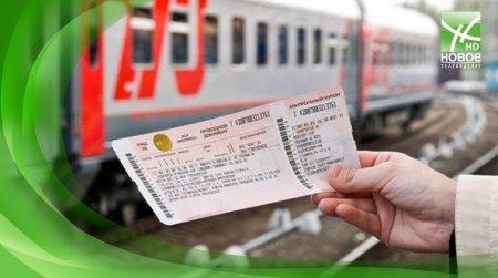 Чат в WhatsApp по вопросам возврата ж/д билетов запущен в Казахстане