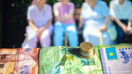 Налог с пенсионных накоплений: В Казахстане предложили изменить закон