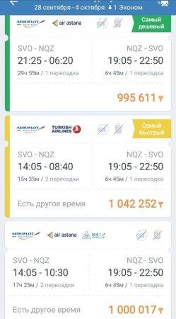 Миллион в один конец: Казахстанские студенты жалуются на дорогие авиабилеты в Россию