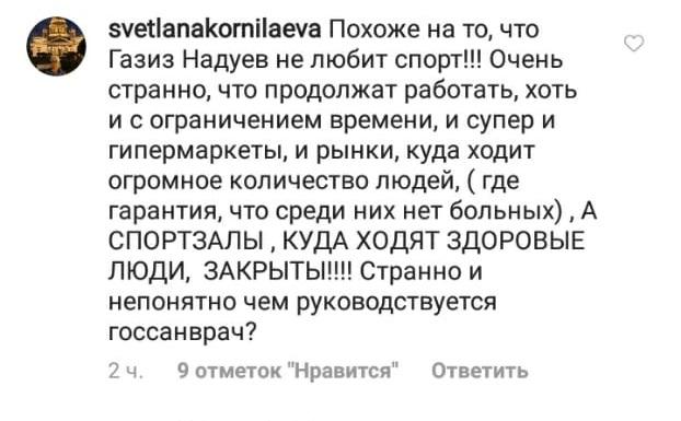 Жители Актау не одобряют решение санврача о закрытии спортивных залов