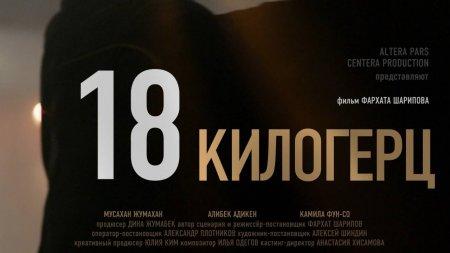 Казахстанский фильм выиграл гран-при Варшавского международного кинофестиваля