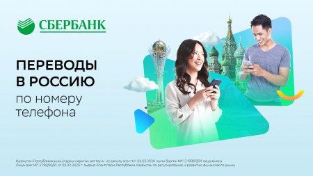 Новая услуга Сбербанка в Казахстане - перевод денег в Россию по номеру телефона