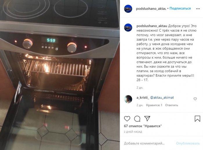 Жители нескольких микрорайонов Актау пожаловались на плохое отопление в квартирах