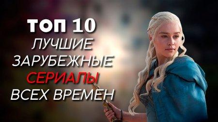 Топ-10 лучших зарубежных сериалов всех времён