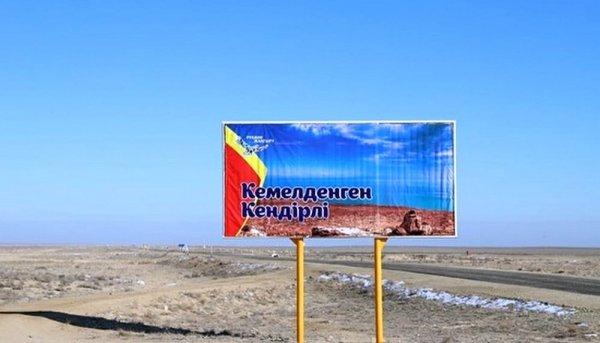 Аким Мангистау дал старт созданию нового населённого пункта