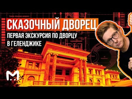 Mash опубликовал видео из предполагаемого «дворца Путина» в Геленджике Ведомости