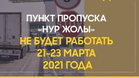 Пункт пропуска на границе Казахстана с Китаем закроют на 3 дня