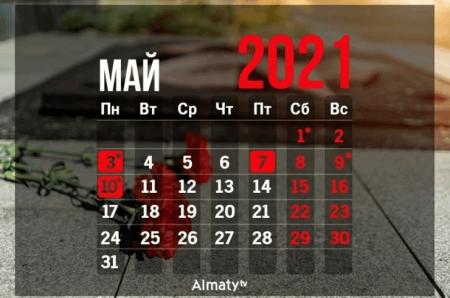Сколько дней казахстанцы отдохнут в мае