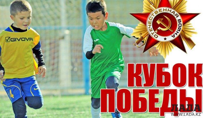 Дворовые и школьные команды в Актау приглашают принять участие в футбольном турнире
