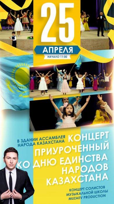 В Актау пройдёт концерт ко Дню единства народа Казахстана