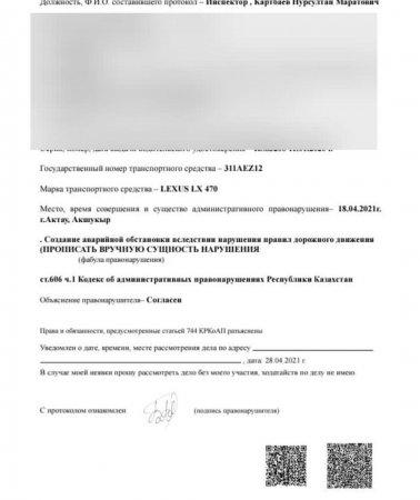 В Актау водителя оштрафовали заопасный обгон