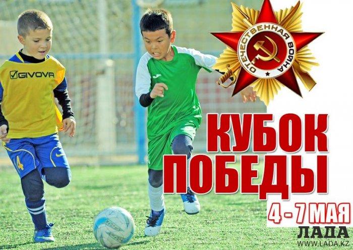 В Актау заканчивается прием заявок на участие в детском футбольном турнире