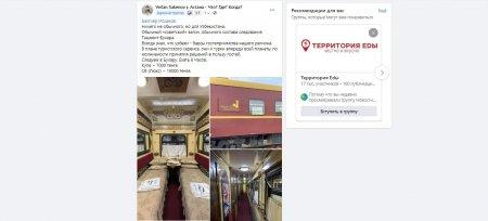 «А мы все ездим в старых страшных вагонах»: Казахстанцы обсуждают обновленный ж/д состав в Узбекистане