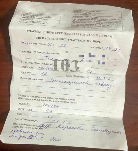 Кассир напала на покупательницу в Актау