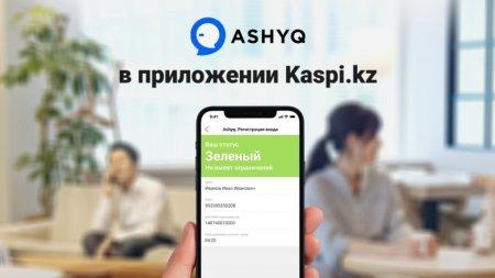 Как проверить свой статус в Ashyq - в приложении Kaspi.kz