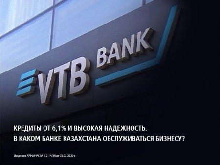 Кредиты от 6,1 процента и высокая надёжность. В каком банке Казахстана обслуживаться бизнесу?