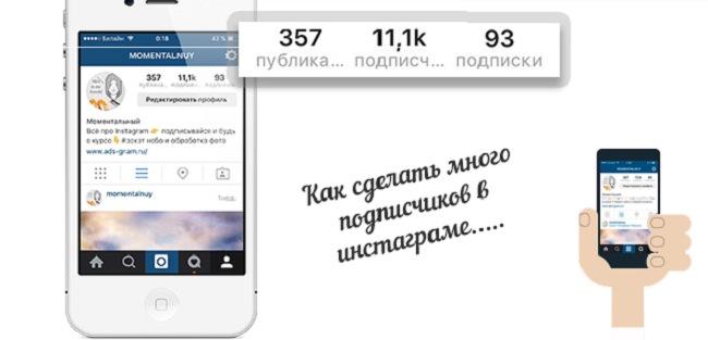 Где и как можно купить подписчиков в Инстаграм дешевле