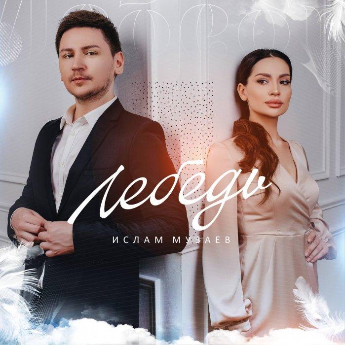 Актауский певец Ислам Музаев выпустил клип