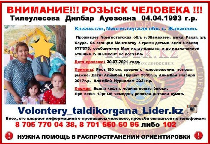 Женщину с тремя детьми разыскивают в Мангистау