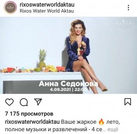 Коронавирусу вопреки! Концерт Анны Седоковой обещают провести в отеле «Rixos Aktau»