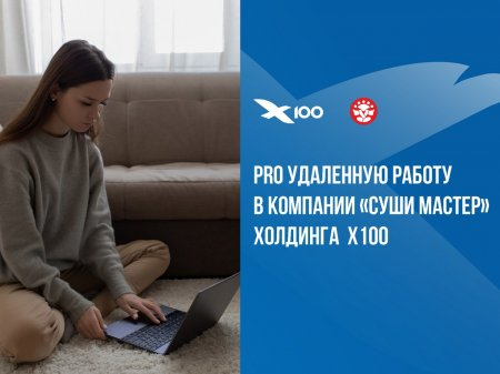 Pro удаленную работу в компании «Суши Мастер» холдинга x100