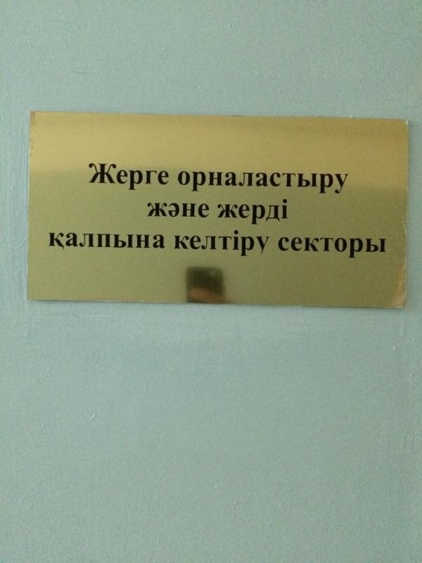 Закон О Языках Рк